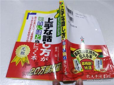 原版日本日文书 上手な话し方が面白いほど身につく本 樱井弘 中経出版 2002年2月 32开软精装