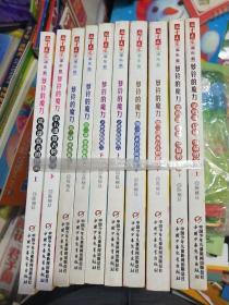 萝铃的魔力全10册合售