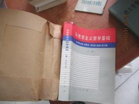 马克思主义哲学基础 上 有包装