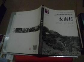 中国白族村落影像文化志安南村