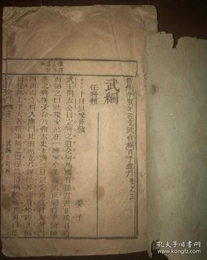 清代木板兵书《新镌分类评注文武合编百子金丹》卷3~4