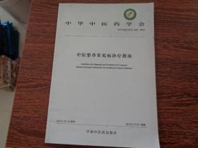 中医整脊常见病诊疗指南