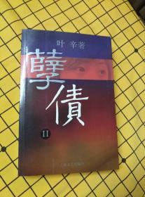 孽债II、我的山乡情(均为作者钤印签赠本,两册合售)
