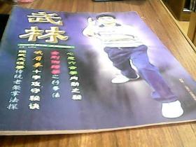 武林:2006年第4期 总第295期