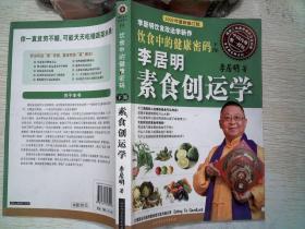 饮食中的健康密码:李居明素食创运学