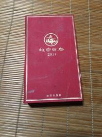 故宫日历(2017年)定制版