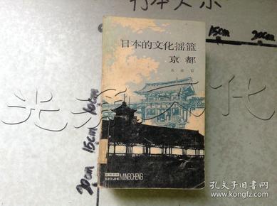 日本的文化摇篮—京都---[ID:565261][%#274D6%#]