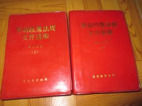 劳动政策法规文件选编 (第五分册  上下)