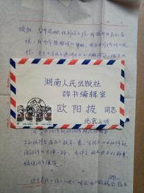 中国社科院语言研究所王海棻信札一通4页