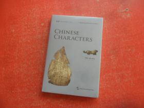 中华之美丛书:中国汉字 【英文】