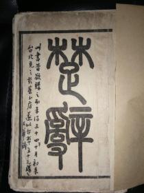 1945年浙江瑞安作家学者缪天华依历代版本批校批注《楚辞》4册合订全。批注几万字。