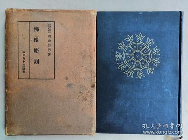 【孔网孤本】1939年 奈良美术院院长 明珍恒男著《佛像雕刻》一册全!系统介绍了日本佛教各个时期佛像雕刻的方法、特点、材料等