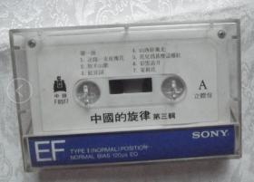 中国的旋律-第三辑小河淌水 豌豆花开  茉莉花 彩云追月 红豆词 等13首歌曲