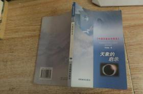 中国科普佳作精选:天象的启示