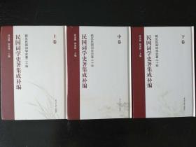 民国词学史著集成补编 (32开精装 全三册)