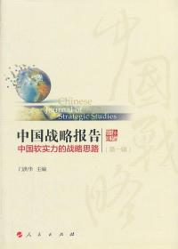 正版新书 中国战略报告:中国软实力的战略思路 97870101211
