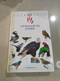鸟---自然珍藏图鉴书