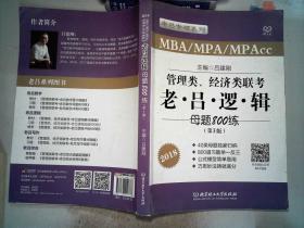 2018MBA/MPA/MPAcc管理类、经济类联考 老吕逻辑母题800练 第3版