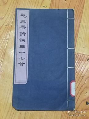 毛主席三十七售,线装本、1963年文物出版社出版