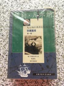 凡尔纳经典科幻探险小说珍藏画库. 共 4 册