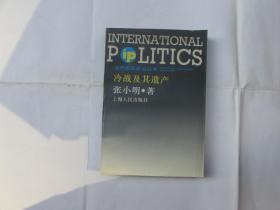 当代国际政治丛书:战及其遗产