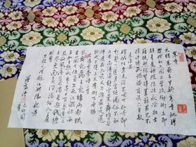 广州印石专家罗励泽书法作品一幅