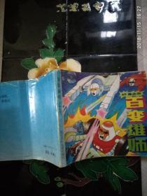 《65集全册 百变雄狮》【一本】