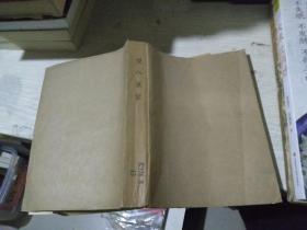 望八里家 丰村小说集第一辑 孔网孤本 品如图