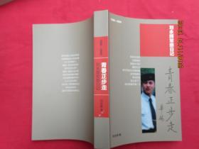 刘永辉军旅日记-青春正步走(作者签赠本)