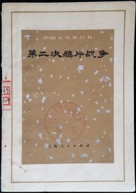 中国近代史丛书 第二次鸦片战争 (馆藏) 1973一版一印