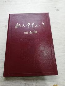 航天事业三十年纪念册