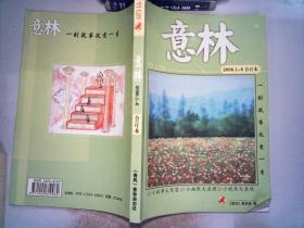 意林 2006.1-6合订本''