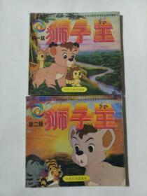 狮子王(第1-4辑)   动漫连环画  2512