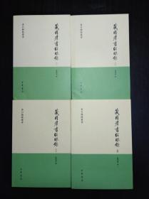 藏園群書經眼錄(全四冊)