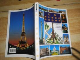 巴黎和凡尔赛的历史艺术