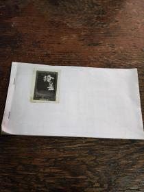 报纸剪报自订本 连载文学小说类~~ 掩盖 武和平 大河报2006年连载 1~31篇 缺第6篇
