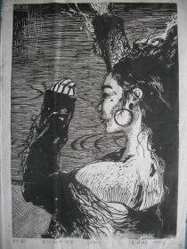 苏州版画院院长凌君武黑白木刻版画《追忆似水年华》一幅(保真)