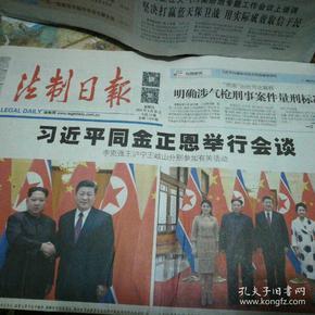 法制日报(2019年08月24日)全12版