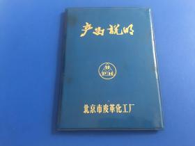 北京市皮革化工厂产品说明