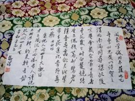 广州印石专家罗励泽书法作品一幅(自书诗稿)