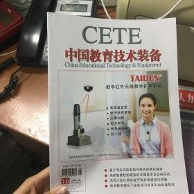 中国教育技术装备2018年8月下16期