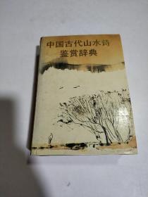 中国古代山水诗鉴赏辞典(一版一印)