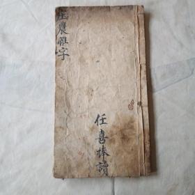 手抄本杂书!!!!庄农杂字!!!!