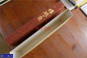 日本染织 传统的颜色  全部为实物色卡 实物样本  带盒子  品好  仅此一本包邮