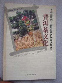 西双版纳——勐巴拉娜西民族文化丛书:普洱茶文化