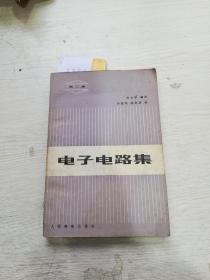 电子电路集 第二集(书皮黄斑)