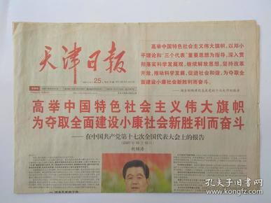 天津日报2007年10月25日【1-4版】