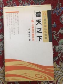 普天之下:统一分裂与中国政治