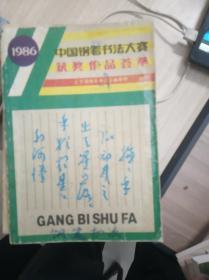 1986中国钢笔书法大赛获奖作品荟萃