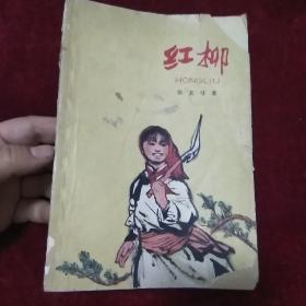 《红柳》(1966年印刷,大幅彩色精美插图本,描写内蒙古人民同阶级敌人作斗争,治理沙漠,把沙漠变成绿洲的故事)